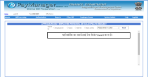 Paymanager Employee Data Verify